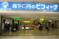 Osaka International Airport (Itami), Itami, Hyogo Japan (RJOO) photo
